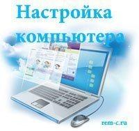 Настройка компьютеров в Санкт-Петербурге
